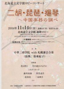 北海道立文学館ロビーコンサート