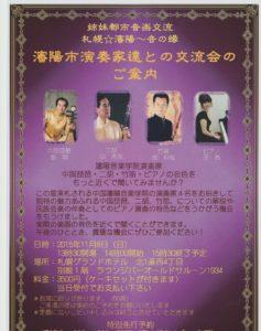 中国琵琶交流会