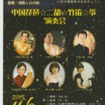 中国琵琶二胡竹笛筝コンサート