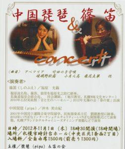 中国琵琶&篠笛コンサート
