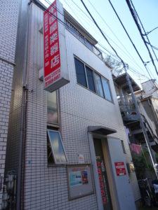 中国屋楽器店