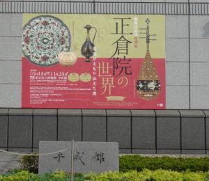 正倉院展平成館