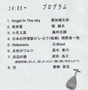 癒し中国琵琶演奏プログラム