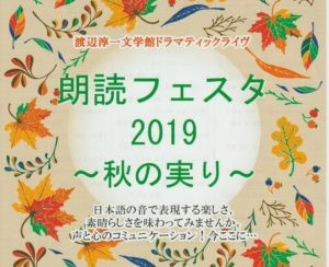 朗読会中国琵琶伴奏フライヤー