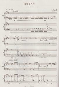 中国琵琶五線譜