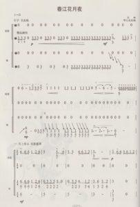 中国琵琶簡譜