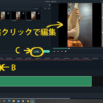 FilmoraⅩ無料版で多重録音動画作成