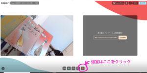 coperi でオンライン音楽教室開設